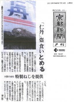 京都新聞20150714