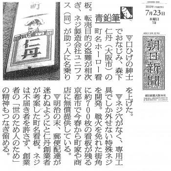 朝日新聞20150723