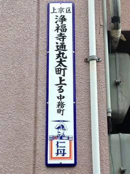京都町名琺瑯看板(上京区No.1)
