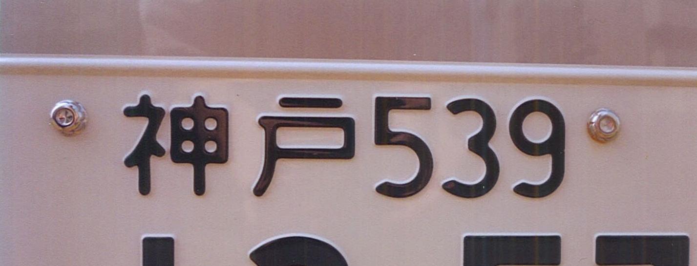 自動車ナンバープレートNo.2